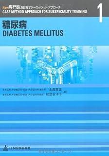 糖尿病 (New専門医を目指すケース・メソッド・アプローチ)
