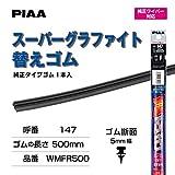 PIAA ワイパー 替えゴム 500mm スーパーグラファイト グラファイトコーティングゴム 1本入 呼番147 WMFR500