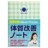 ナカバヤシ 河村優子先生監修 体質改善ノート HBR-B508-G