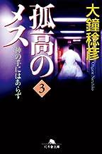 表紙: 孤高のメス 神の手にはあらず 第3巻 (幻冬舎文庫)   大鐘稔彦