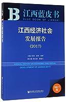 江西经济社会发展报告(2017)/江西蓝皮书