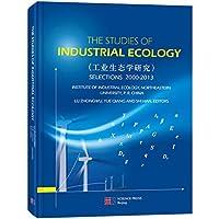 工业生态学研究(英文版)