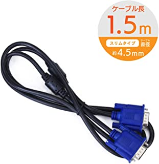 ディスプレイケーブル D-sub15ピン VGAケーブル オス-オス 1080P ケーブルキコネクタ ディスプレイ、プロジェクター、HDTV等に適用 (1.5m)
