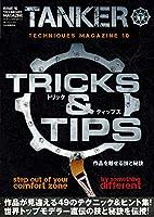 AKインタラクティブ テクニックマガジン タンカー10 トリック & ティップス 作品を魅せる技と秘訣 日本語翻訳版