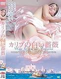 カリブの白い薔薇[OHD-0160][DVD] 製品画像