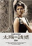 太陽の誘惑(スペシャル・プライス)[DVD]