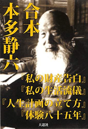合本・本多静六―『私の財産告白』『私の生活流儀』『人生計画の立て方』『本多静六体験八十五年』