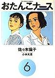 おたんこナース (6) (ビッグコミックス)