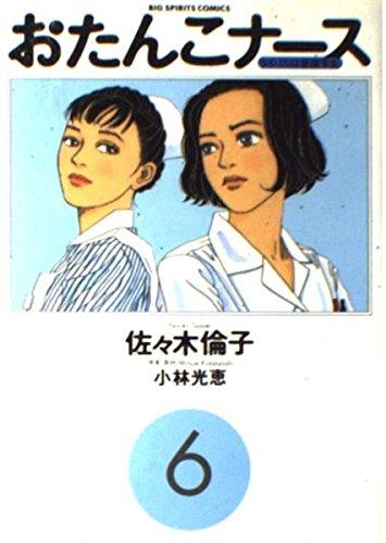 おたんこナース (6) (ビッグコミックス)の詳細を見る