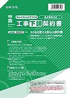 日本法令 Word・Excelでつくる工事下請契約書 基本契約方式 建設28-D