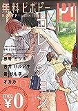 【無料】ビボピーコレクション vol.3 (ビボピーコミックス)