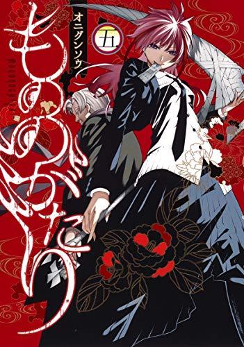 もののがたり 5 (ヤングジャンプコミックス)
