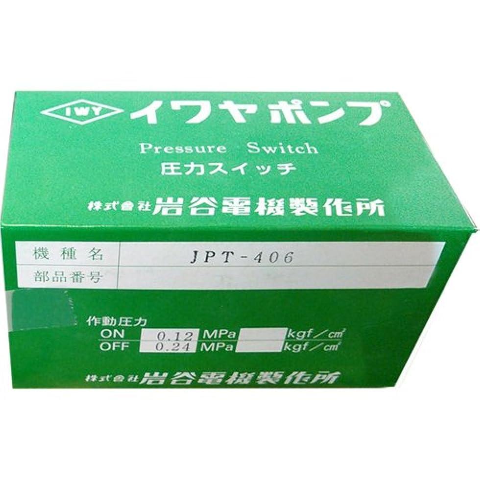 借りている典型的な請願者イワヤポンプ 部品 JPT-406用 圧力スイッチ