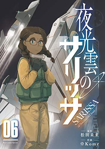 夜光雲のサリッサ(6)【電子限定特典ペーパー付き】 (RYU COMICS)