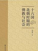 十六国北朝時期的佛教与社会