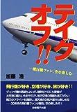 テイクオフ!!―飛行機ファン、空を楽しむ