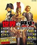 まんが世界の歴史偉人タブー列伝 (コアコミックス)