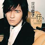 Wen Rou De Wan An (Album Version)