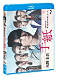 ドラマスペシャル「東野圭吾 手紙」 Blu-ray