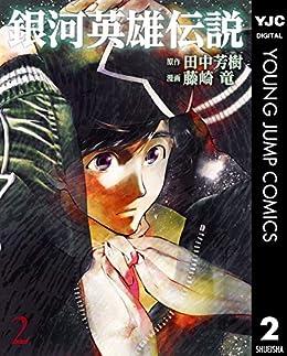 [田中芳樹, 藤崎竜]の銀河英雄伝説 2 (ヤングジャンプコミックスDIGITAL)