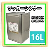 洗浄用 ラッカー シンナー 16L / 塗料の洗浄/道具の洗浄/うすめ液