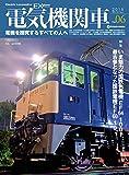 電気機関車EX(エクスプローラ) Vol.6 (電機を探究するすべての人へ)