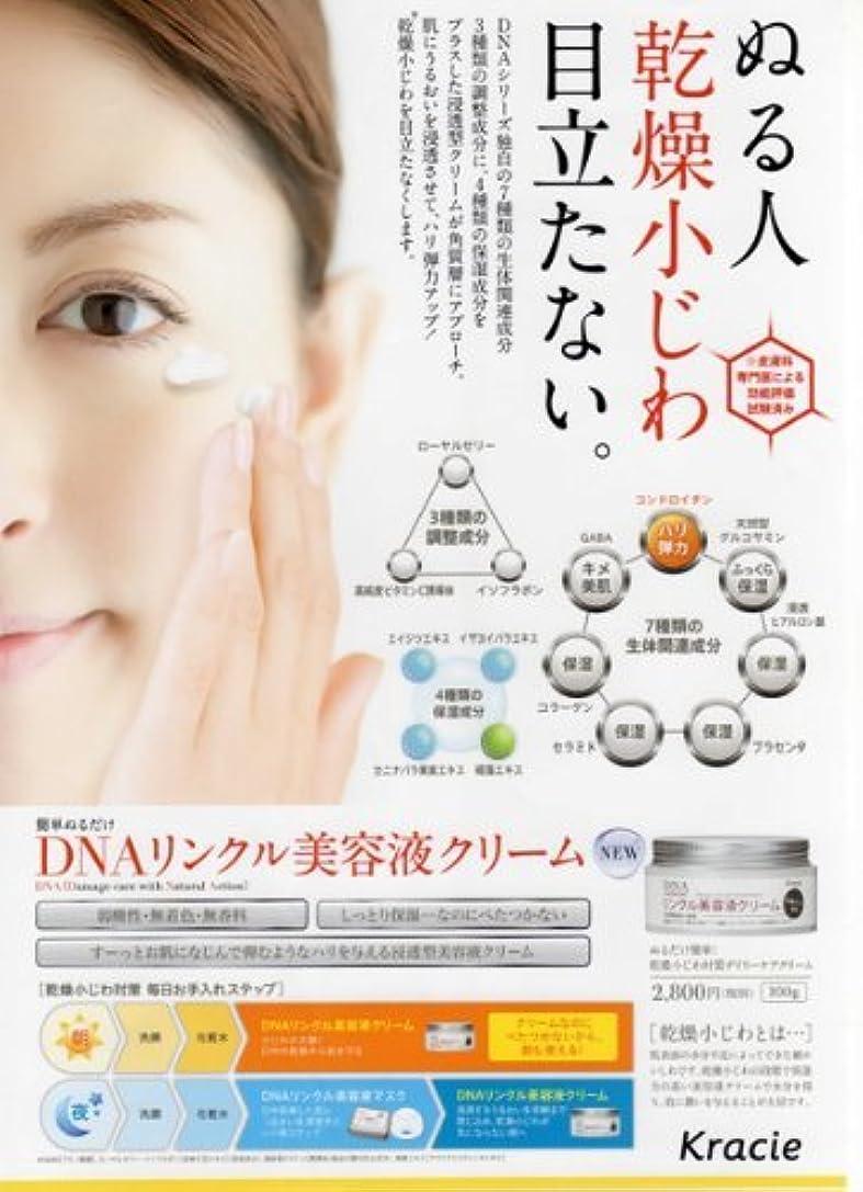 技術者リダクターアベニュークラシエ DNAリンクル美容液クリーム 100g