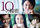 10の秘密 DVD-BOX[DVD]