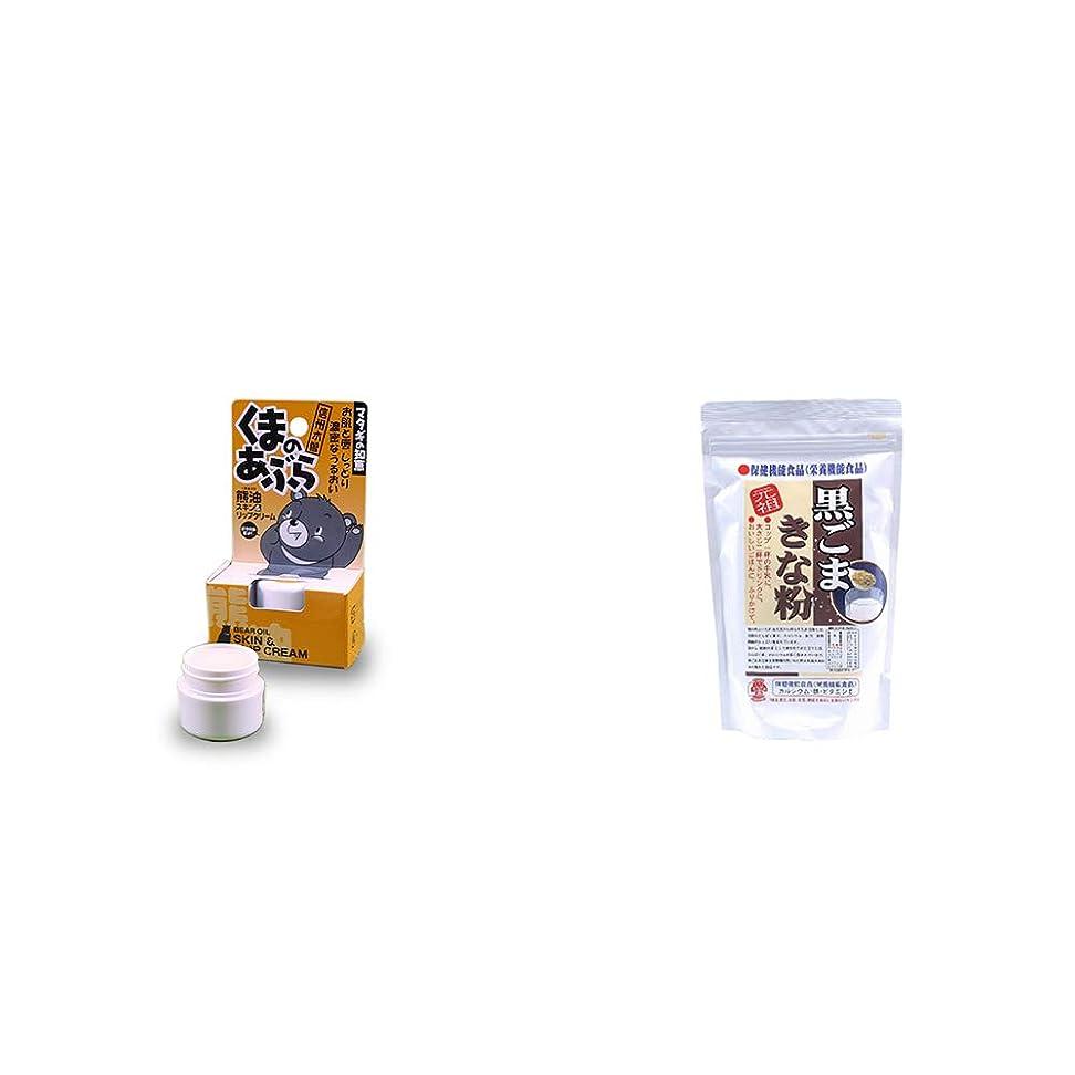 かわす寛大さ純度[2点セット] 信州木曽 くまのあぶら 熊油スキン&リップクリーム(9g)?黒ごまきな粉(270g)