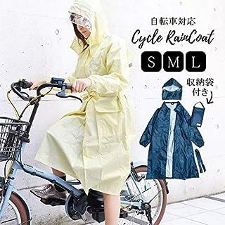 レインコート レディース 自転車 通学 通勤 カッパ かわいい おしゃれ 防水 軽量 雨合羽 裏メッシュ リフレクター