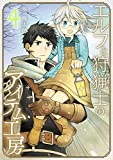 エルフと狩猟士のアイテム工房 コミック 1-4巻セット [コミック] 葵梅太郎