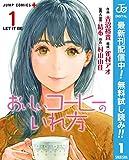 おいしいコーヒーのいれ方【期間限定無料】 1 (ジャンプコミックスDIGITAL)