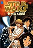 Star Wars: A New Hope, Vol. 1