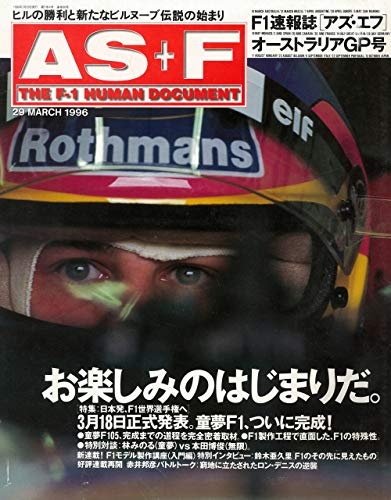 AS+F(アズエフ)1996 Rd01 オーストラリアGP号 [雑誌]