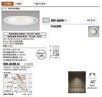 山田照明/ダウンライト DD-3539-N