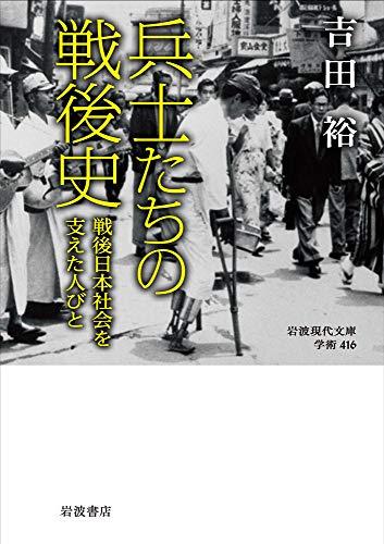 兵士たちの戦後史: 戦後日本社会を支えた人びと (岩波現代文庫 学術 416)