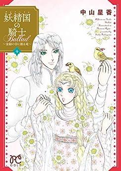 [中山星香]の妖精国の騎士Ballad ~金緑の谷に眠る竜~ 4 (プリンセス・コミックス)