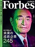 ForbesJapan (フォーブスジャパン) 2020年 11月号 [雑誌]
