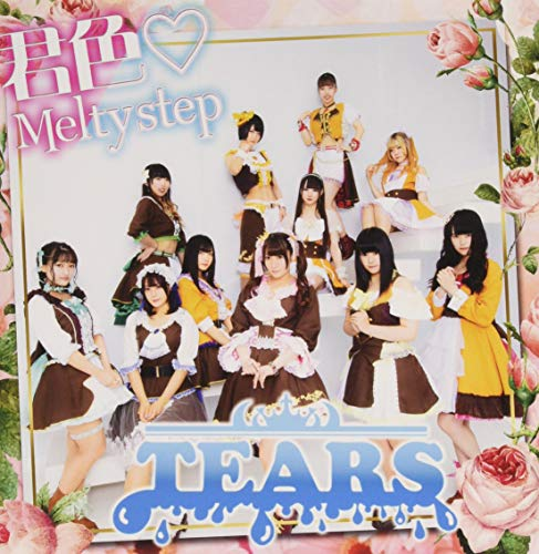 [Single]君色■Melty step – TEARS-ティアーズ-[FLAC + MP3]