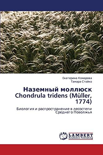 Nazemnyy mollyusk Chondrula tridens (Müller, 1774): Biologiya i rasprostranenie v lesostepi Srednego Povolzh'ya