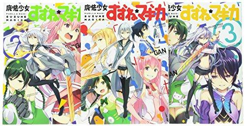 魔法少女すずね☆マギカ コミック 1-3巻セット (まんがタイムKRコミックス フォワードシリーズ)