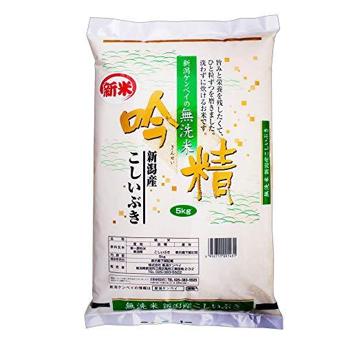 【精米】 新潟県産 無洗米 吟精 こしいぶき 5kg 令和2年産