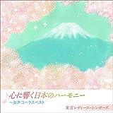心に響く日本のハーモニー〜女性コーラスベスト