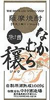 芋焼酎37゜ 穣 ジョウ 本甕壷仕込み 720ml 瓶 原酒