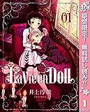 La Vie en Doll ラヴィアンドール【期間限定無料】 1 (ヤングジャンプコミックスDIGITAL)