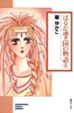 はるか遠き国の物語(5) (ソノラマコミック文庫)