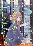 ガレット No.17 [雑誌] (ガレットワークス)