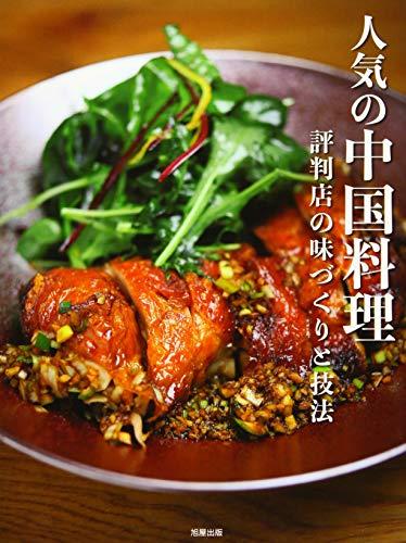 人気の中国料理 評判店の味づくりと技