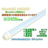 LED蛍光灯 エコピカlumi 120cm 高輝度 2400lm 昼光色