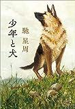 【第163回 直木賞受賞作】少年と犬 (文春e-book)